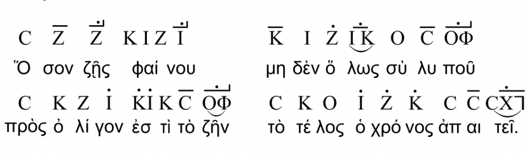 The Seikilos Epitaph, the lyrics and ancient musical score notation